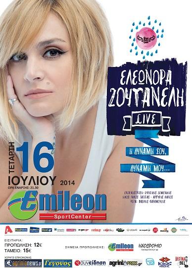 Στο Αγρίνιο στις 16 Ιουλίου η Ελεωνόρα Ζουγανέλη