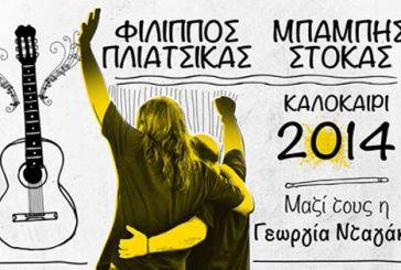Αναβάλλεται για το Σάββατο 7/6 η συναυλία Πλιάτσικα-Στόκα στο Αγρίνιο