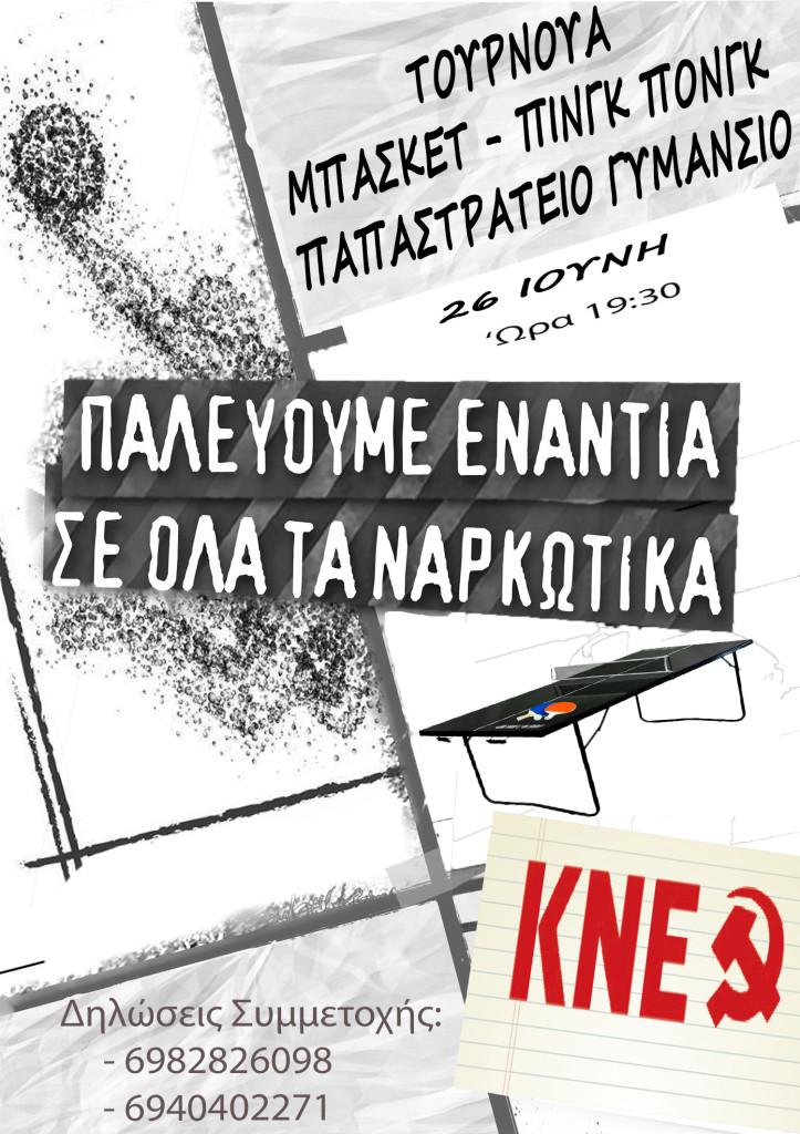 toyrnoya-mpasket-kne-afisa22 (3)