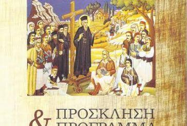 Eπετειακή εκδήλωση για τον Άγιο Κοσμά στο Θέρμο