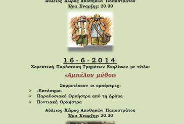 Διήμερο εκδηλώσεων από τον Λαογραφικό Όμιλο της Γ.Ε.Α.