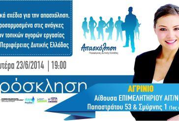 Eκδήλωση του Επιμελητηρίου στο Αγρίνιο για την απασχόληση