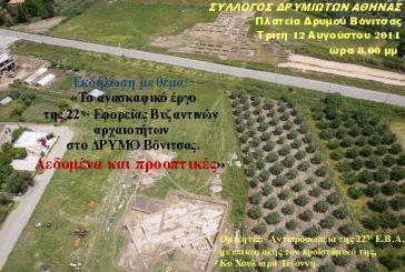 Εκδήλωση για  το ανασκαφικό έργο στο Δρυμό