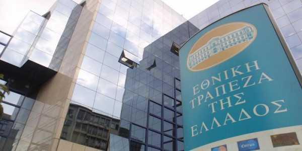 Ξεκίνησαν οι αιτήσεις για τον διαγωνισμό της Εθνικής Τράπεζας