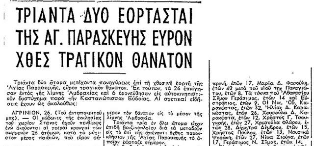 Μνήμες: 26 προσκυνητές πνίγονται στην Αμβρακία ανήμερα της Αγίας Παρασκευής το 1963