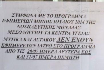 Χωρίς εφημερεύοντα γιατρό τα Κέντρα Yγείας Αστακού και Μύτικα μέχρι την Πέμπτη