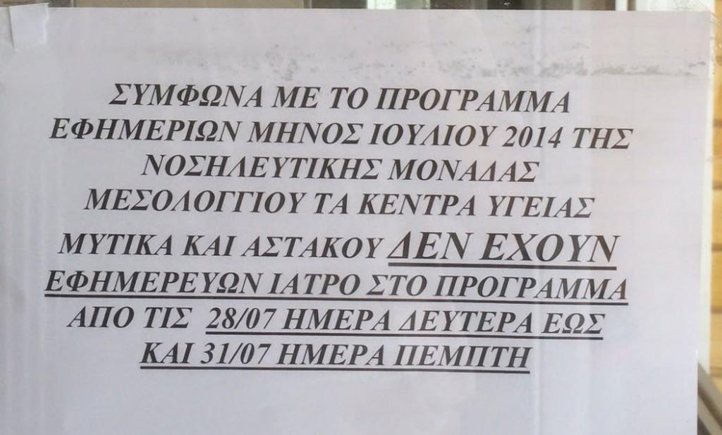 ASTAKOS KENTRO YGEIAS