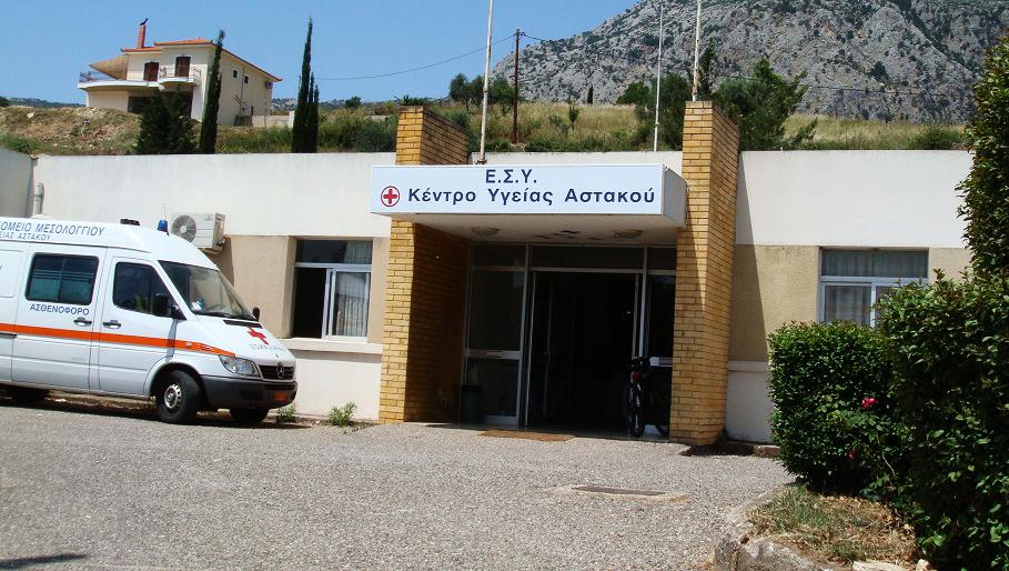 ASTAKOS KENTRO YGEIAS XIROMERONEWS