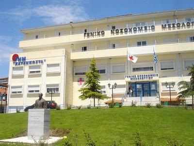 NOSOKOMEIO MESOLOGGI XIROMERONEWS