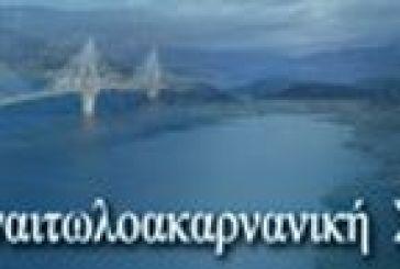 Διεκδικήσεις για την Αιτωλοακαρνανία