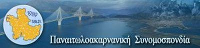 SYNOMOSPODIA