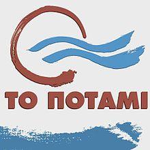 To_Potami_logo