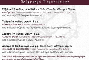 Aναλυτικά το πρόγραμμα του  «Θεάτρου Όψεις» στο Αιτωλικό