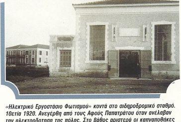 Η ΔΕΗ στο Αγρίνιο…την δεκαετία του 1920