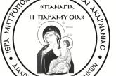 «Οι συγκρούσεις στην οικογένεια. Αρμονία ή καταστροφή;» στη Μηνιαία Σύναξη της Διακονίας Στηρίξεως Γυναικών