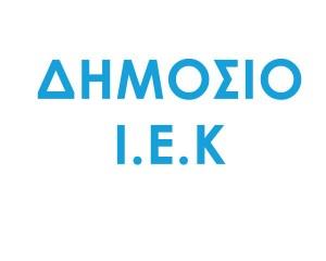 Πρόσκληση εκδήλωσης ενδιαφέροντος για ωρομίσθιους στα Δημόσια ΙΕΚ