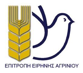 epi-epitropi-eirinis1