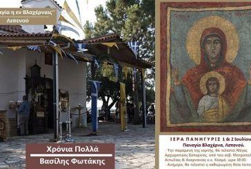 Λεπενού: Ιερά Πανήγυρις στην Παναγία Βλαχέρνα