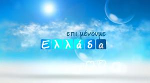 epimenoume_ellada_1