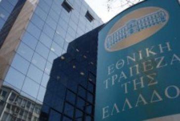 Προκήρυξη  για 122 προσλήψεις στην Εθνική Τράπεζα- Τα απαραίτητα προσόντα & η κατανομή των θέσεων