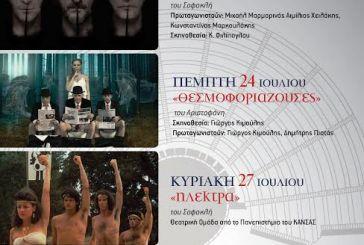 Aρχίζει το Φεστιβάλ Αρχαίου Θεάτρου Οινιάδων με «Φιλοκτήτη» του Σοφοκλή