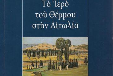 """Nέο βιβλίο για """"Το Ιερό του Θέρμου στην Αιτωλία"""""""