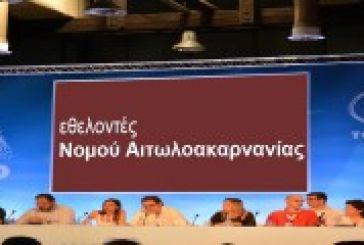 """Συνάντηση εθελοντών του  """"Ποταμιού"""" στην Αιτωλοακαρνανία"""