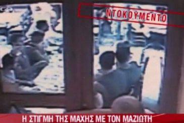 Ντοκουμέντο: Το βίντεο με τους πυροβολισμούς Μαζιώτη!