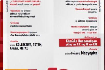 Φεστιβάλ ΚΝΕ στο Αγρίνιο