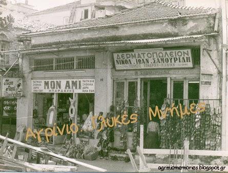 ΟΔΟΣ-ΔΙΑΛΕΤΗ-ΑΠΕΝΑΝΤΙ-ΕΛΒΕΤΙΚΟ-ΜΕΧΡΙ-1980μ