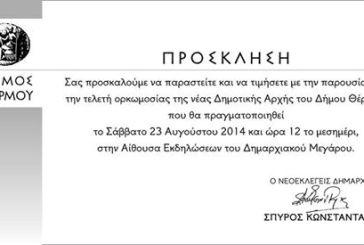 Ορκίζεται στις 23 Αυγούστου η νέα Δημοτική Αρχή του δήμου Θέρμου