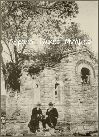 Το εκκλησάκι της Μεταμόρφωσης της Σωτήρος το 1922