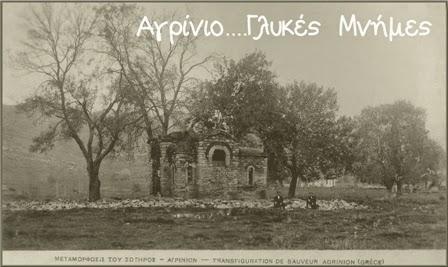 Το εκκλησάκι της Μεταμόρφωσης της Σωτήρος  το 1920