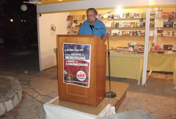 ΚΚΕ: συγκέντρωση αλληλεγγύης για τον λαό της Παλαιστίνης στη Βόνιτσα
