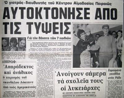 MOLYSMENO-AIMA-_ΑYTOKTONIA-10.3.1976-1-Copy-400x315