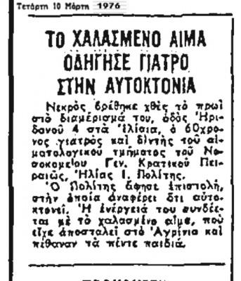 MOLYSMENO-AIMA-_ΑYTOKTONIA-1976-343x400