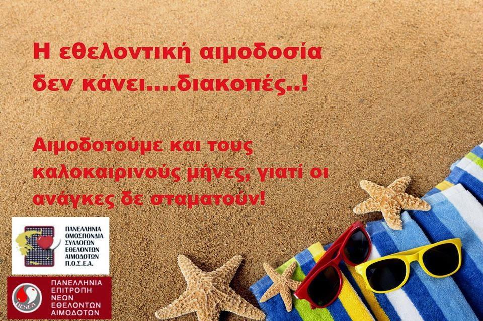 Σήμερα η καλοκαιρινή εθελοντική αιμοδοσία στο Αγρίνιο