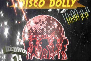 """Αναβιώνει στις 14 το βράδυ η """"Disco Dolly"""""""