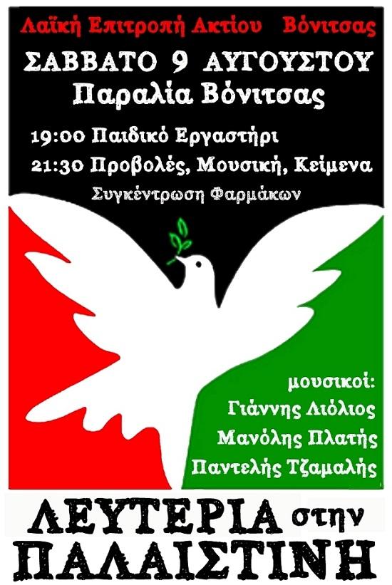 Εκδήλωση αλληλεγγύης στον Παλαιστινιακό λαό από τη Λαϊκή Επιτροπή Ακτίου Βόνιτσας