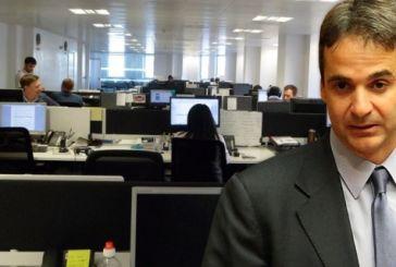 Αξιολόγηση χωρίς απολύσεις- Το νέο σχέδιο που αναμένεται να καταθέσει ο Κ. Μητσοτάκης