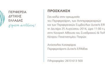 Κάλεσμα στην τελετή ορκωμοσίας της Περιφέρειας Δυτικής Ελλάδας