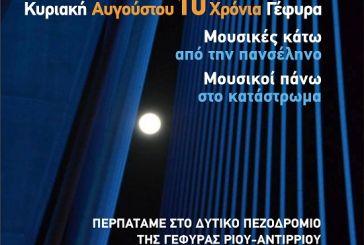 Μουσική βόλτα στη Γέφυρα… 10 αυγουστιάτικα φεγγάρια «μετά»