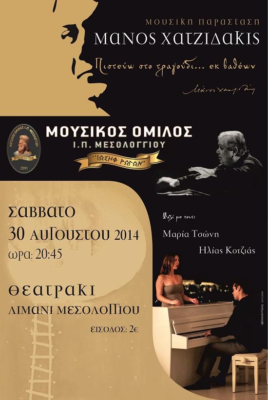 Μουσική παράσταση αφιερωμένη στον Μάνο Χατζιδάκι