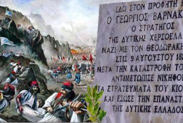Μάχη του Αετού- 9 Αυγούστου του 1822