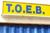 «Σήκωσαν» καλώδια από αντλιοστάσιο του ΤΟΕΒ Παντάνασσας- Ζημιές ύψους 5.000 ευρώ