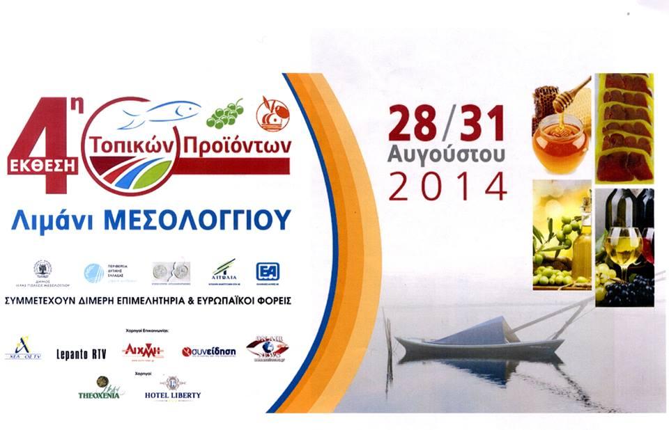 Το πρόγραμμα εκδηλώσεων της 4ης έκθεσης τοπικών προϊόντων