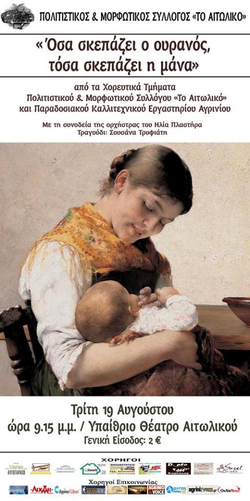 """Μουσικοχορευτική παράσταση με θέμα τη """"μάνα"""" στο Αιτωλικό"""