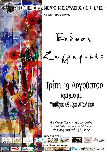 Έκθεση ζωγραφικής στο Αιτωλικό