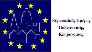 Eκπαιδευτικές δράσεις με αφορμή τις Ευρωπαϊκές Ημέρες Πολιτιστικής Κληρονομιάς
