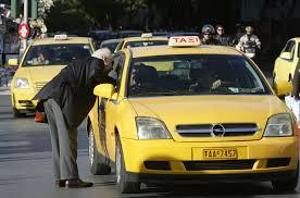 Εξαπατούσαν οδηγούς ταξί- Δράση σπείρας και στη Βόνιτσα